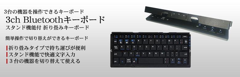 3ch Bluetooth Keyborad