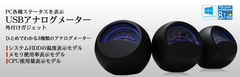 USBアナログメーター