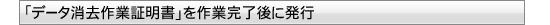 繝�繝シ繧ソ豸亥悉菴懈・ュ險シ譏取嶌繧剃ス懈・ュ螳御コ�蠕後↓逋コ陦�